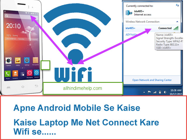 Mobile Se Kaise Laptop Me Internet Connect Kare Full Gude