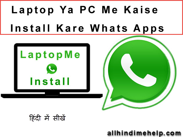 How To Install Whatsapp in Laptop and PC