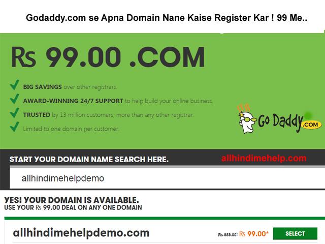 Rs.99 Me Domain Kaise Register Kare