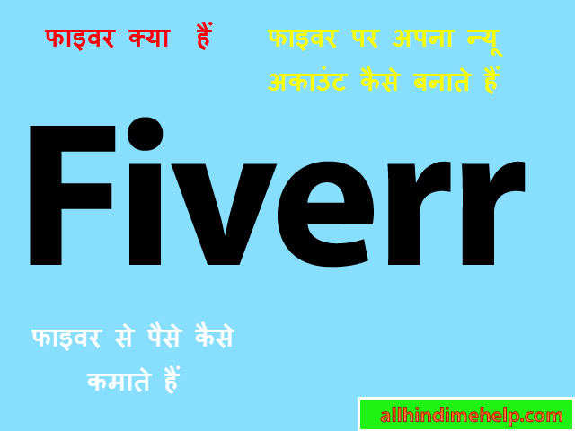 Fiverr Par Apna New Account Kaise Banaye 2018