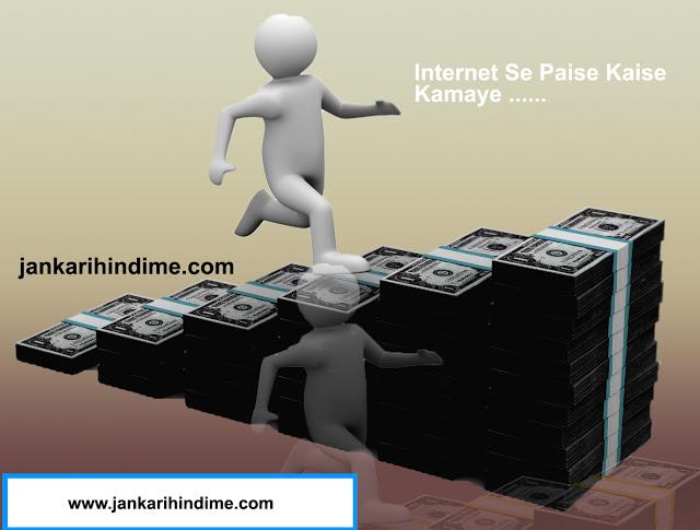 Internet Se Online Paise Kaise Kamaye