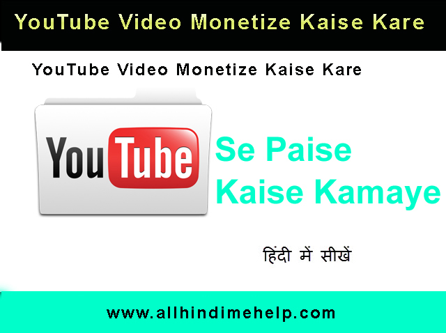 How to Make Money on YouTube Hindi Video Tutorials