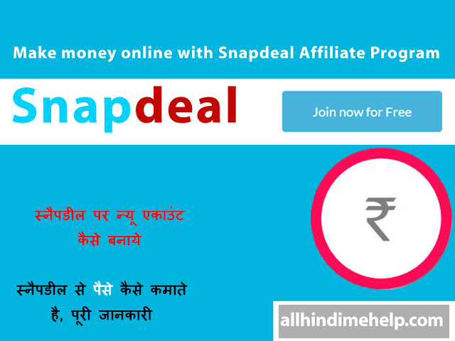 Online SnapDeal Se Paise Kaise Kamaye
