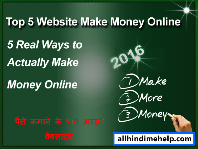 Best 5 Website Make Money Online - Paise Kaise Kamaye 2018-19