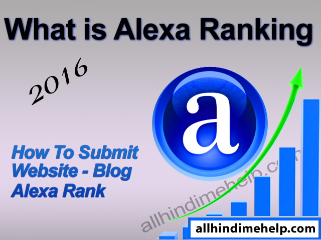 How To Submit Website Alexa Rank - Hindi Me Guide
