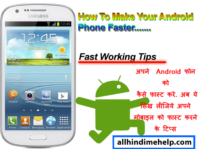 Apne Android Phone Ko Fast Kaise Bnaye