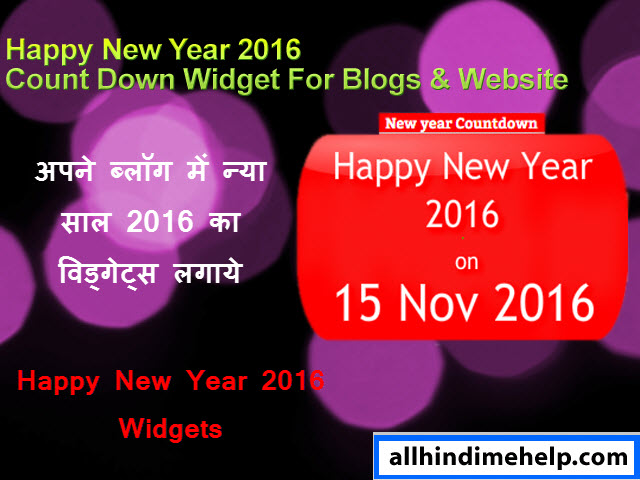 Blog Website Me Happy New Year 2019 Widget Add Karen