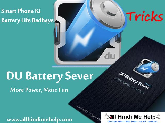 Smart Phone Ki Battery Backup Badhane Ke Liye Latest Tricks 2019