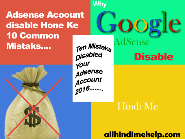 Adsense Account disabled Hone Ke 10 Common Mistakes