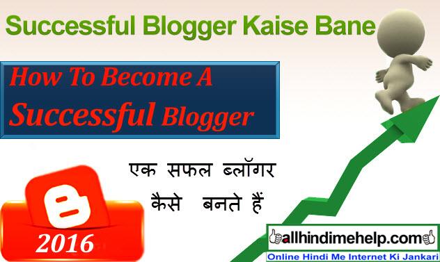 5 Tips Ek Successful Blogger Banne Ke Liye