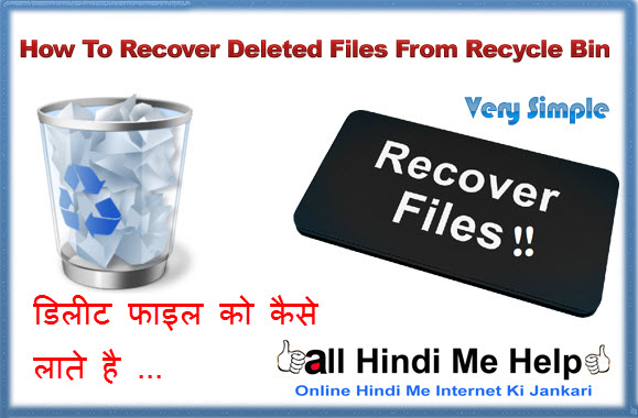 How To Recover Deleted Files in Hindi (Full Information)