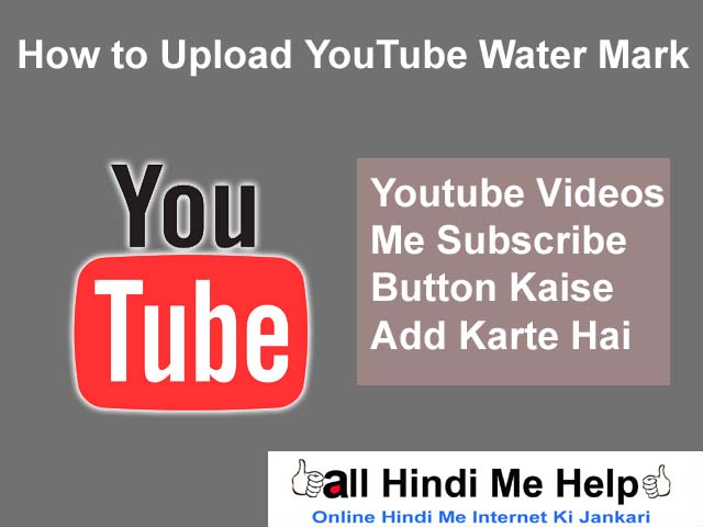 How to Upload YouTube Video Subscribe Button
