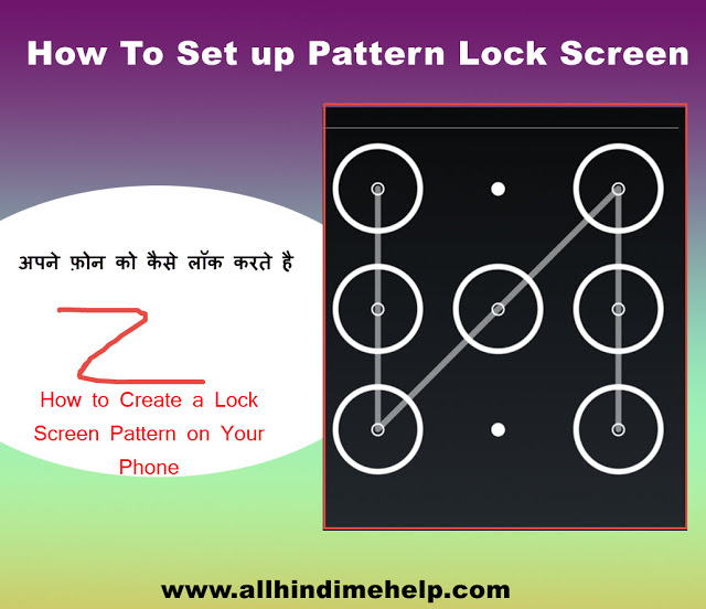 How To Set up Pattern Lock Screen | Pattern Lock Kaise Set Kare