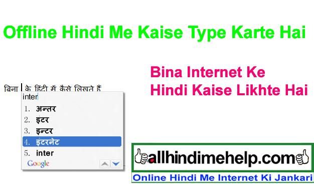 Bina Internet Ke Hindi Me Kaise Kaise Likhte Hai