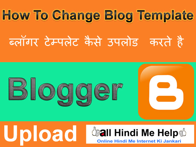 blogger template kaise change aur upload kaise kare
