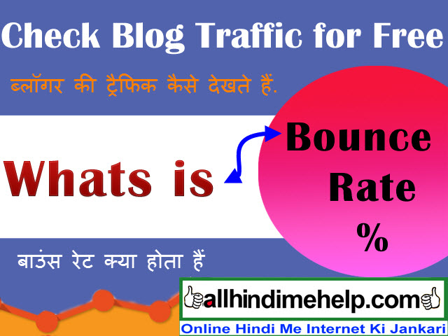 Blog Ki Traffic or Bounce Rate Kaise Check Kare