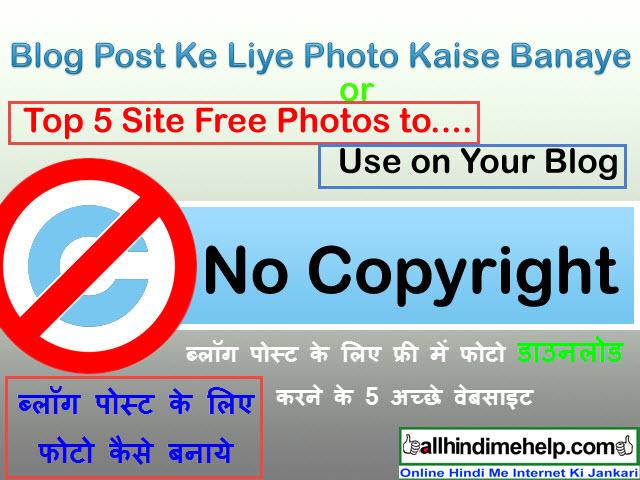 Blog Post Ke Liye Free Photo Download Kaise Kare