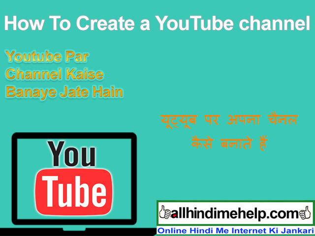 New Youtube Channel Kaise Banaya (Full Information 2019)