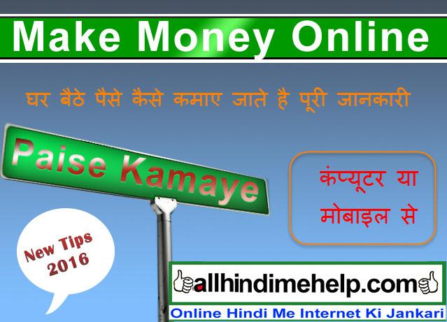 Ghar Baithe Kar Online Internet Se Paise Kaise Kamaye