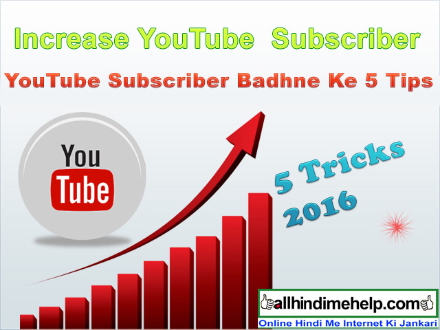 Youtube Channel Per Subscriber Kaise Badhaye