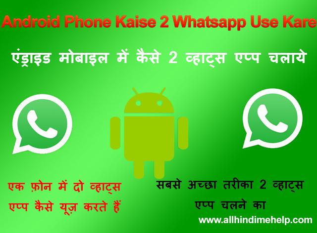Whatsapp Karte.Android Phone Me Kaise 2 Whatsapp Use Karte Hai एक म ब इल