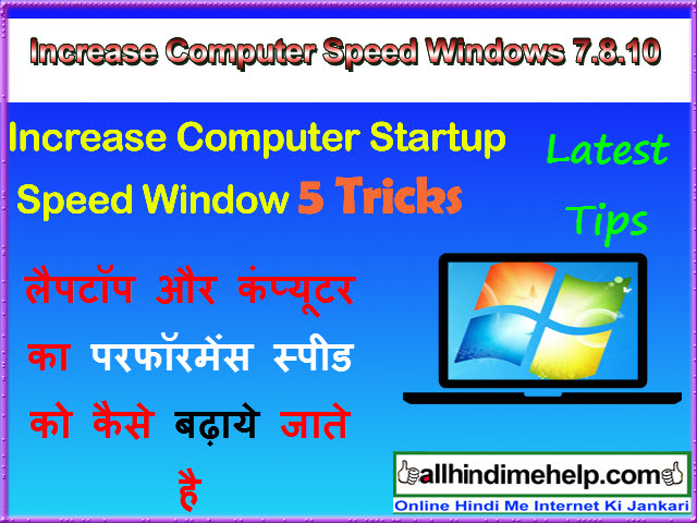 increase computer startup speed window-computer speed ...