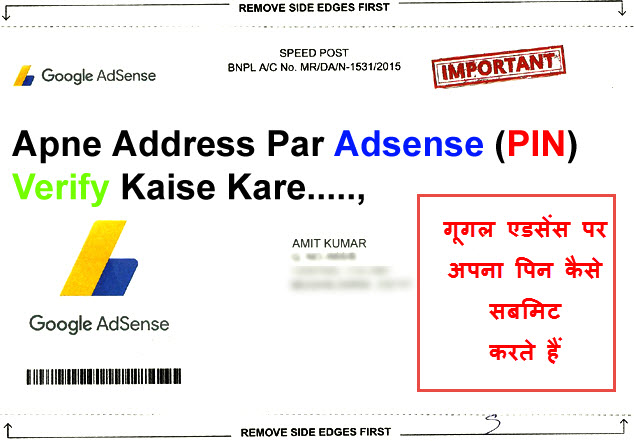 Google Adsense Address Pin Verify Kaise Kare Step By Step Jankari
