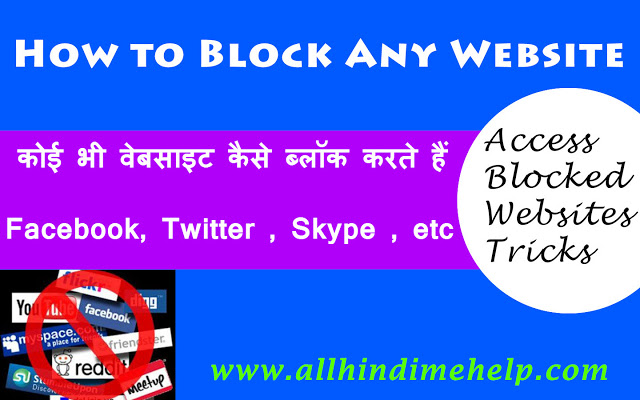Koi Bhi Website Kaise Block Karte Hain - Hindi me Sikhe