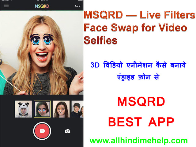 How To Make a Video on Masquerade Selfies Face Filters in Hindi