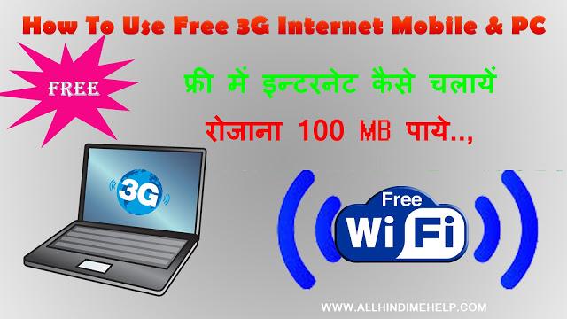 Mobile aur Laptop Me Free Internet Kaise Chalaye