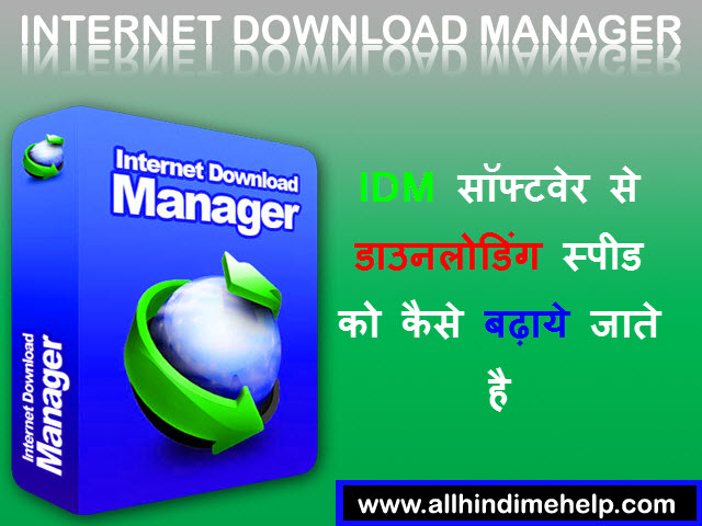 Internet Download Manager (IDM) Se Downloading Speed Kaise Badhaye