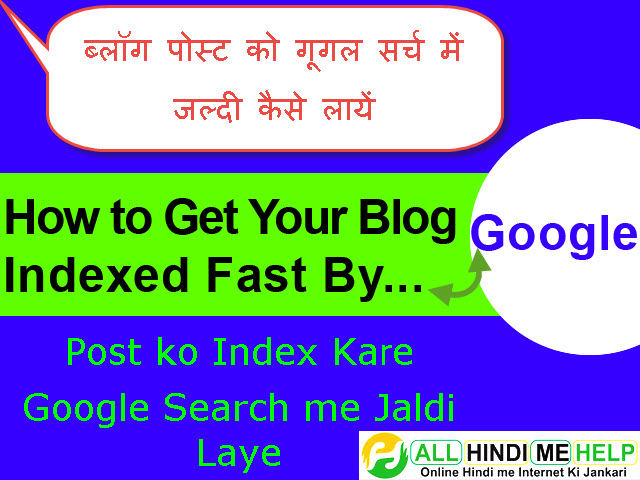 Blog Post Ko Google me Index Karake Search me Jaldi Kaise Laye