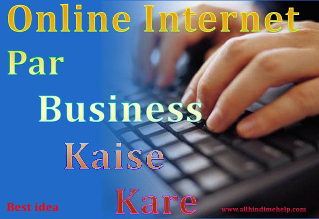 Online Internet Par Successful Business Kaise Kare