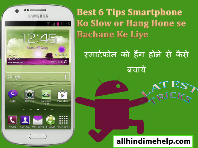Top 6 Tips Smartphone Ko Slow or Hang Hone se Bachane Ke Liye