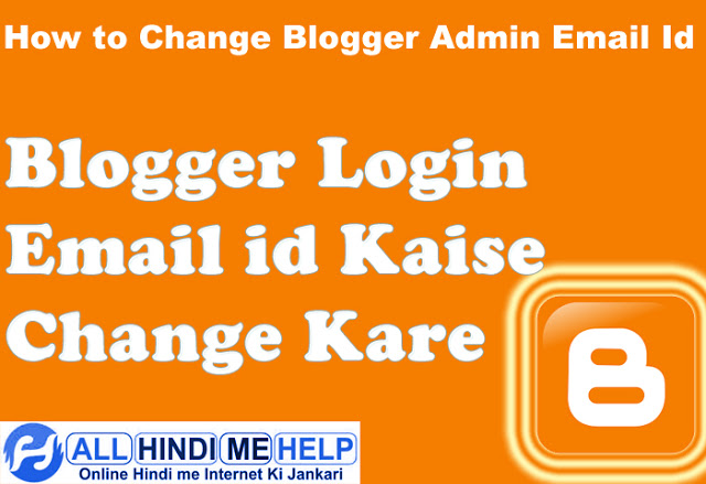 Blogger Ka ( Admin Email Login ID ) Kaise Change Kare Full Guide