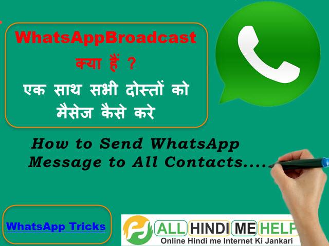 WhatsApp Broadcast Kya Hai