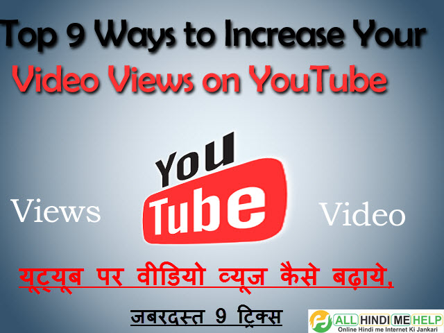 Youtube Par Views Kaise Badhaye Best 9 Tarike
