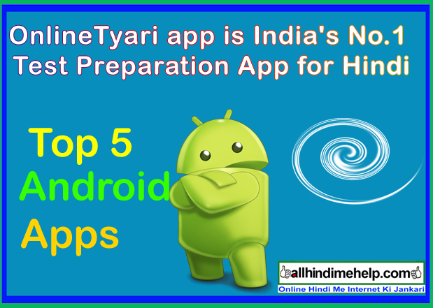 Competition Exam OnlineTyari Karne Ke Liye 5 Android Apps