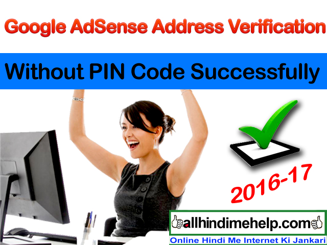 How To Verify Google Adsense Address Without PIN Code