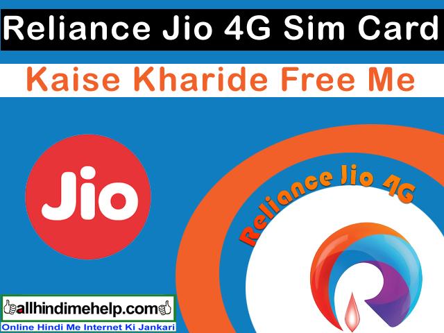 Reliance Jio 4G Sim Card Free Me Kaise Kharide