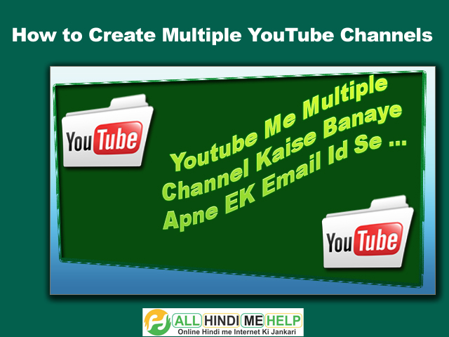 EK Gmail Account Multiple Youtube Channel Kaise Banaye