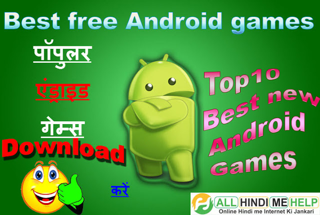 Mobile Ke Liye 10 Badhiya New Games