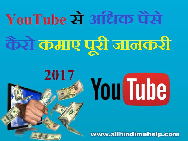 YouTube Se Paise Adhik Kaise Kamaye Free Video Training