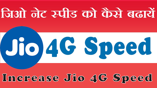 How to Increase Reliance Jio G4 Speed || Jio 4g SIM Ki
