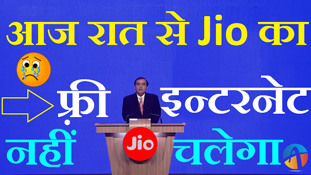 Latest Reliance JIO 4G News Hindi Me