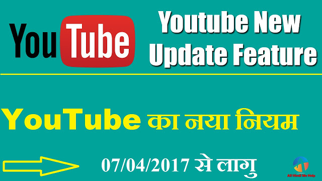 Youtube New Update Feature 2018 Hindi Me !