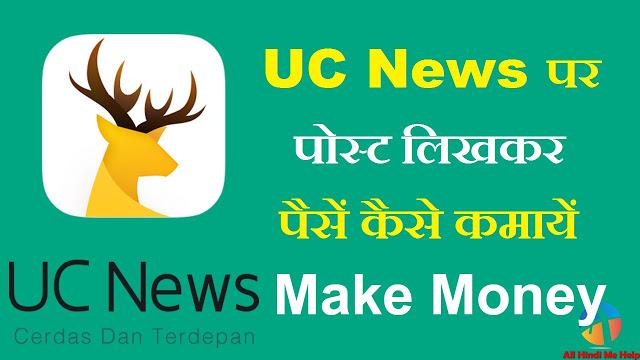 UC News Me Post Likh Kar Paise Kaise Kamaye