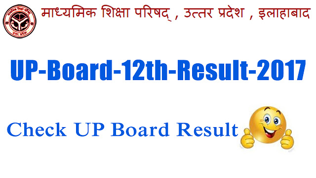 Check UP Board Result 2018 | UP Allahabad Board 12th 10th Result 2018
