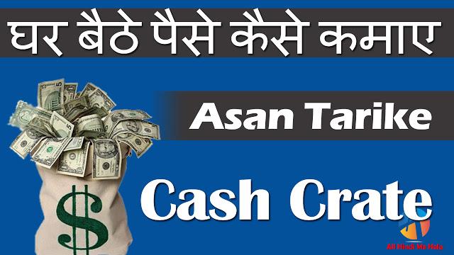 Cash Rate Se Paise Kaise Kamaye - Asan Tarike