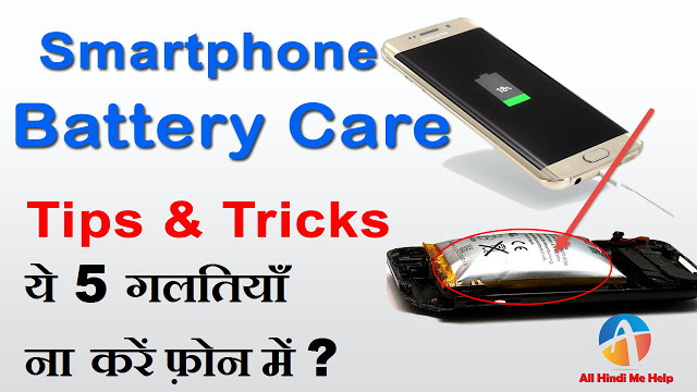 Smartphone Ki Battery Life Damage Hone Se Kaise Bachaye